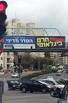 "Knesset-Wahlkampf 2012: Plakat der ""Hatnua"""